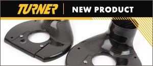 New Turner Motorsport Carbon Fiber Brake Backing Plates